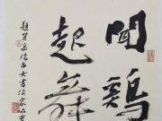 岳阳市女书法家协会