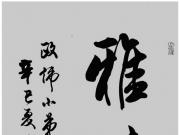 北京书法协会