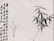 郑板桥的竹子画得好,原来是有秘密