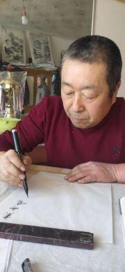 中国现代书画家——穆成海