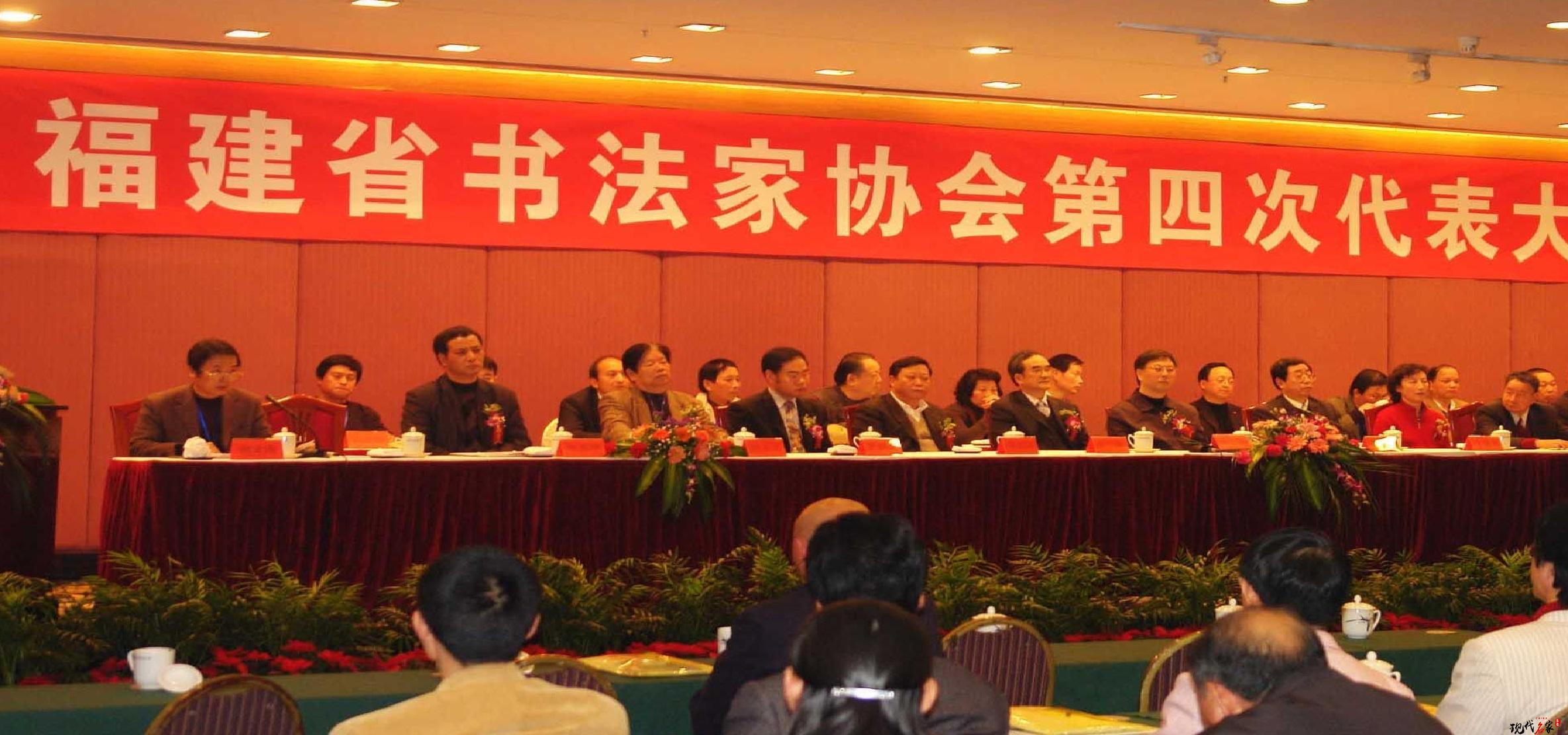 福建省书法家协会