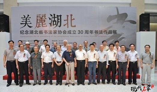 湖北省书法家协会