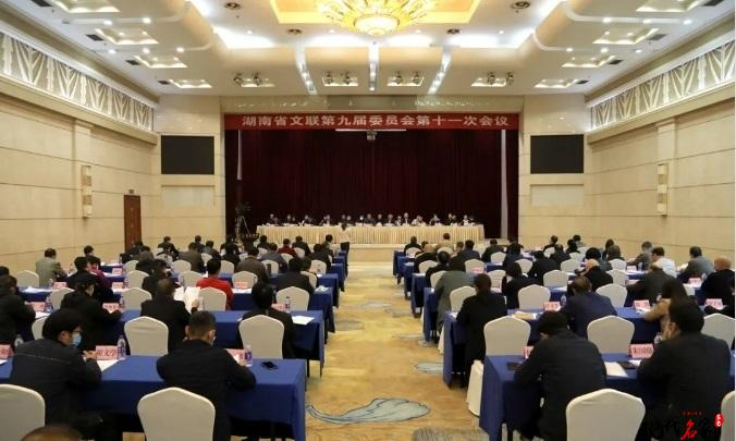 湖南省书法家协会