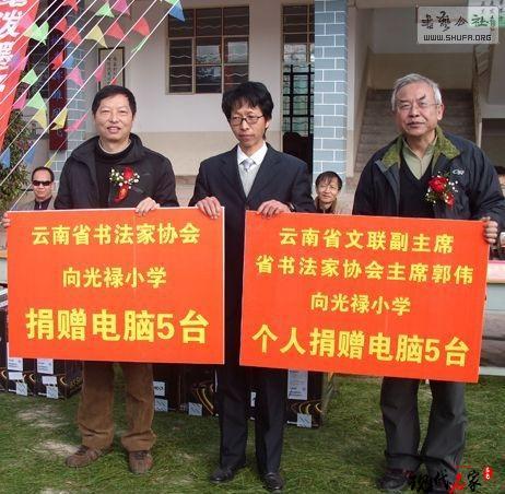 云南省书法家协会