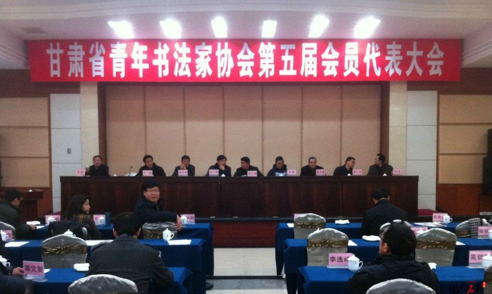 甘肃省书法家协会