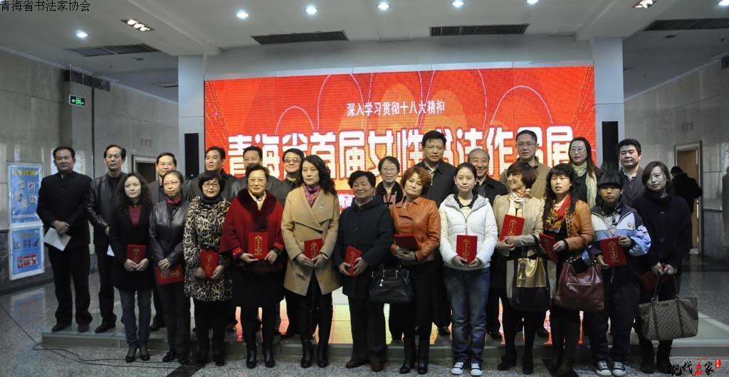 青海省书法家协会