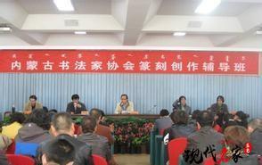 内蒙古书法家协会