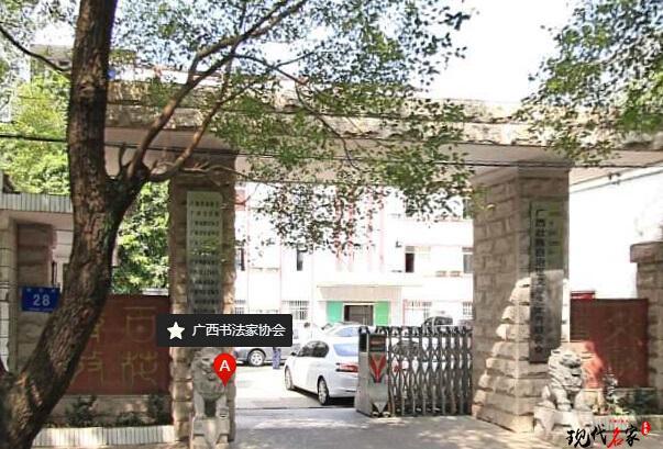 广西书法家协会