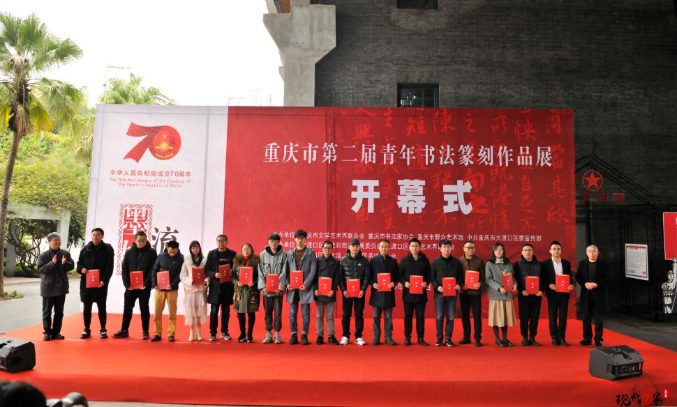 重庆市书法家协会
