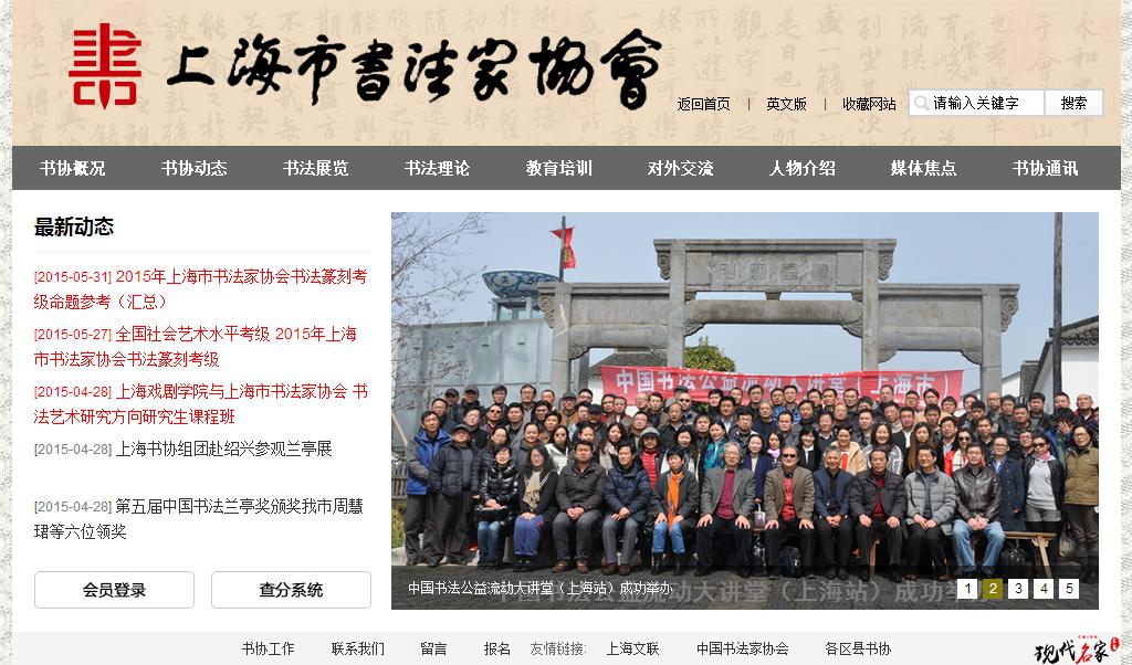 上海市书法家协会