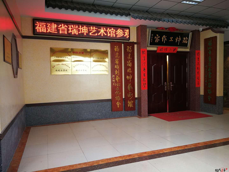 福建省邱瑞坤艺术馆