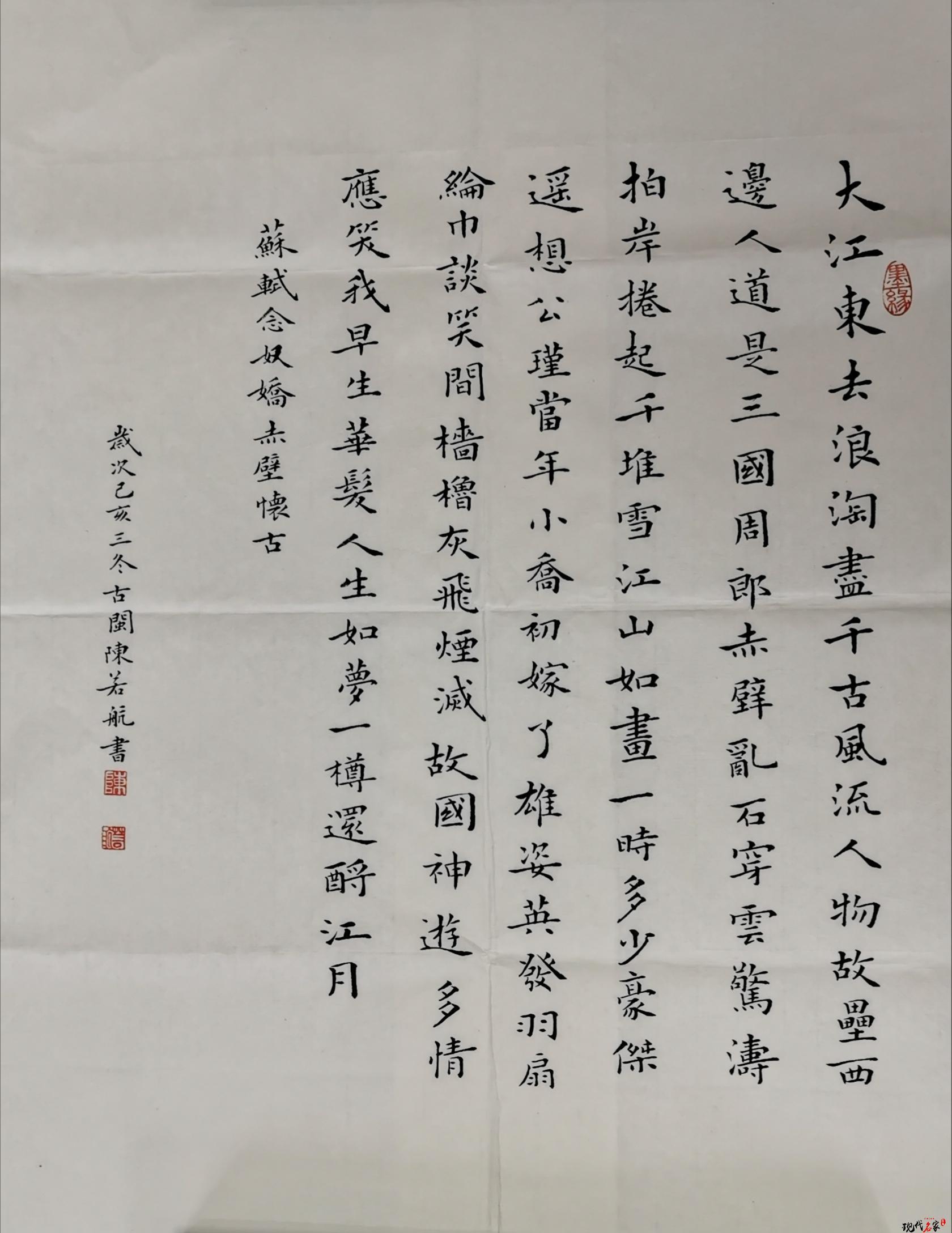 陈若航-第1张
