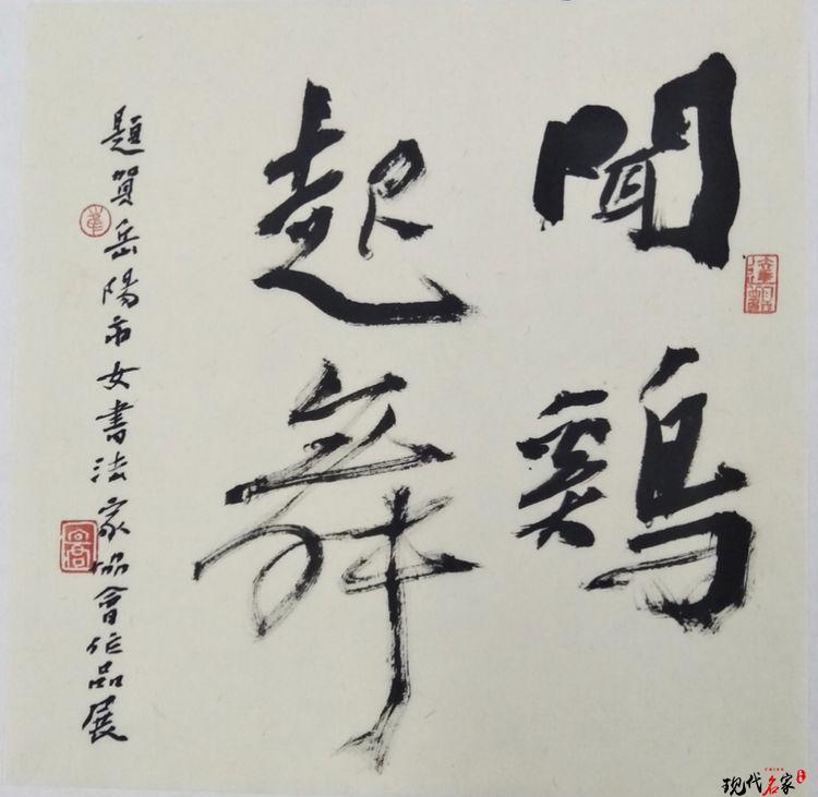 岳阳市女书法家协会-第1张