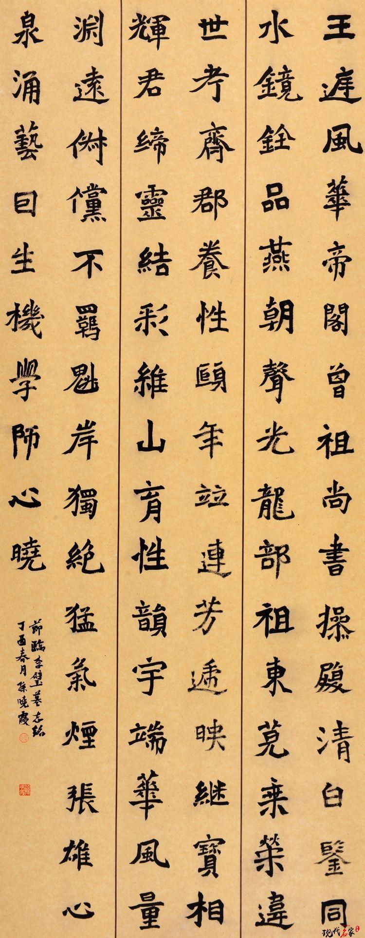 岳阳市女书法家协会-第4张
