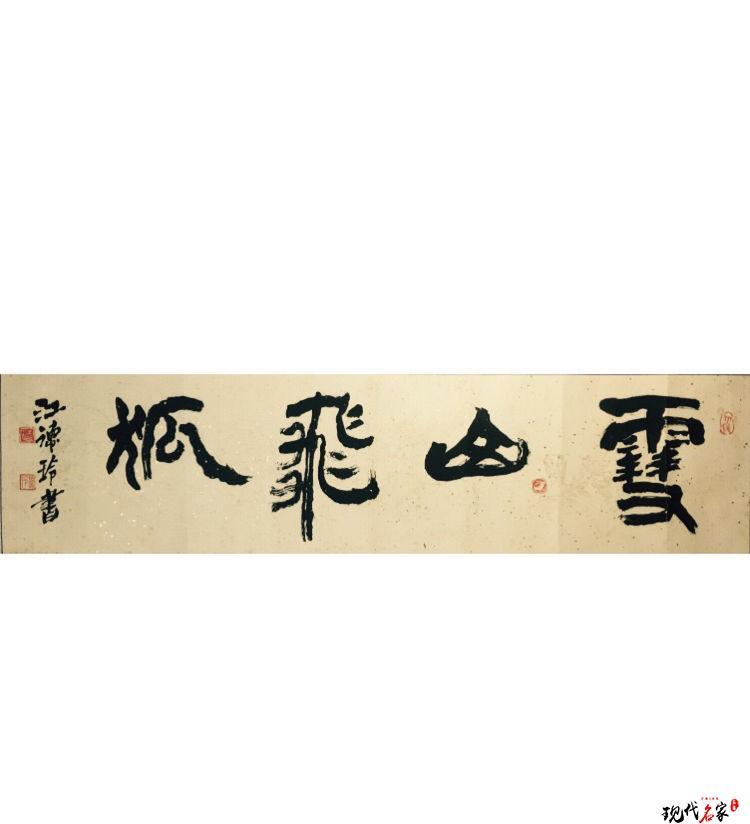 岳阳市女书法家协会-第6张