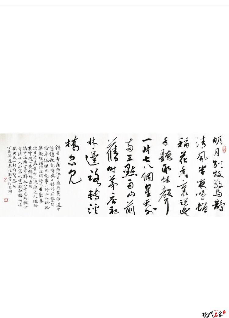 岳阳市女书法家协会-第7张