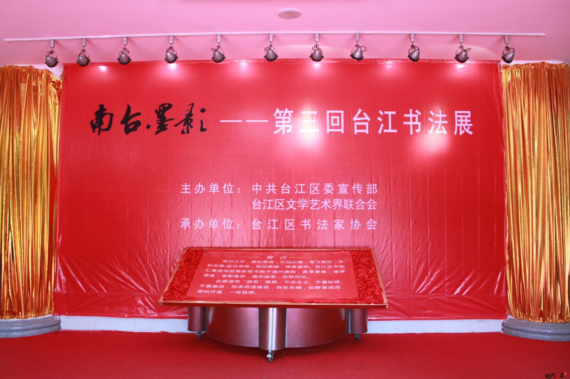 台江区书法家协会