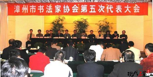 漳州市书法家协会