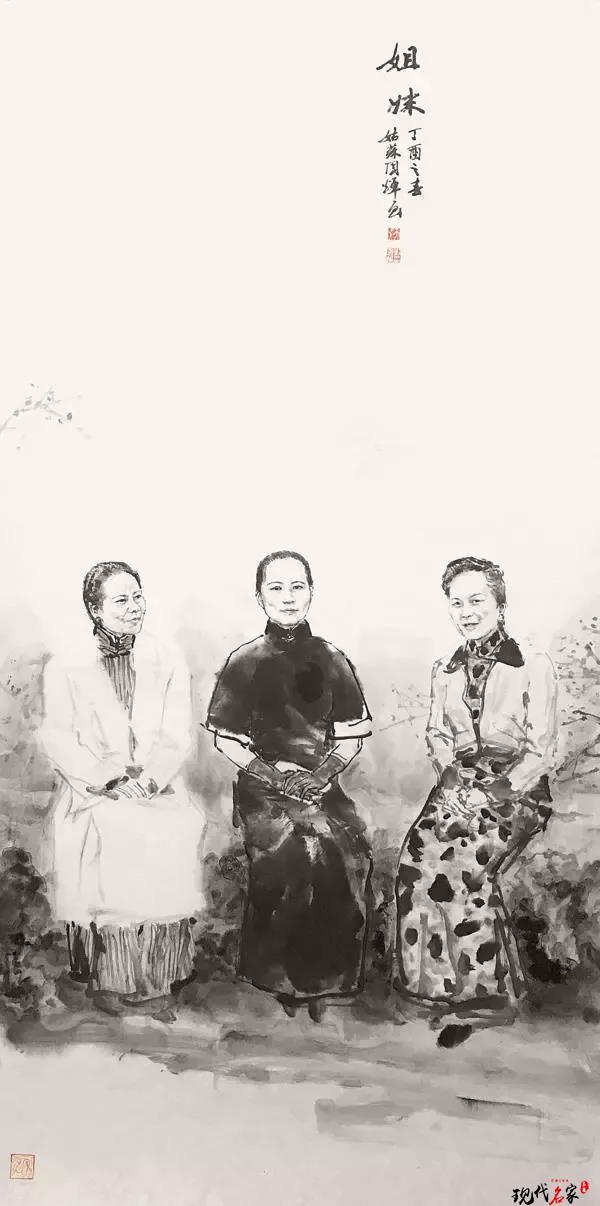 刘国辉:中国画人物画琐谈-第3张
