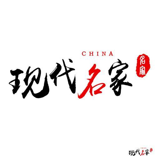 """2020""""华夏名人杯"""" 全国书画大赛"""