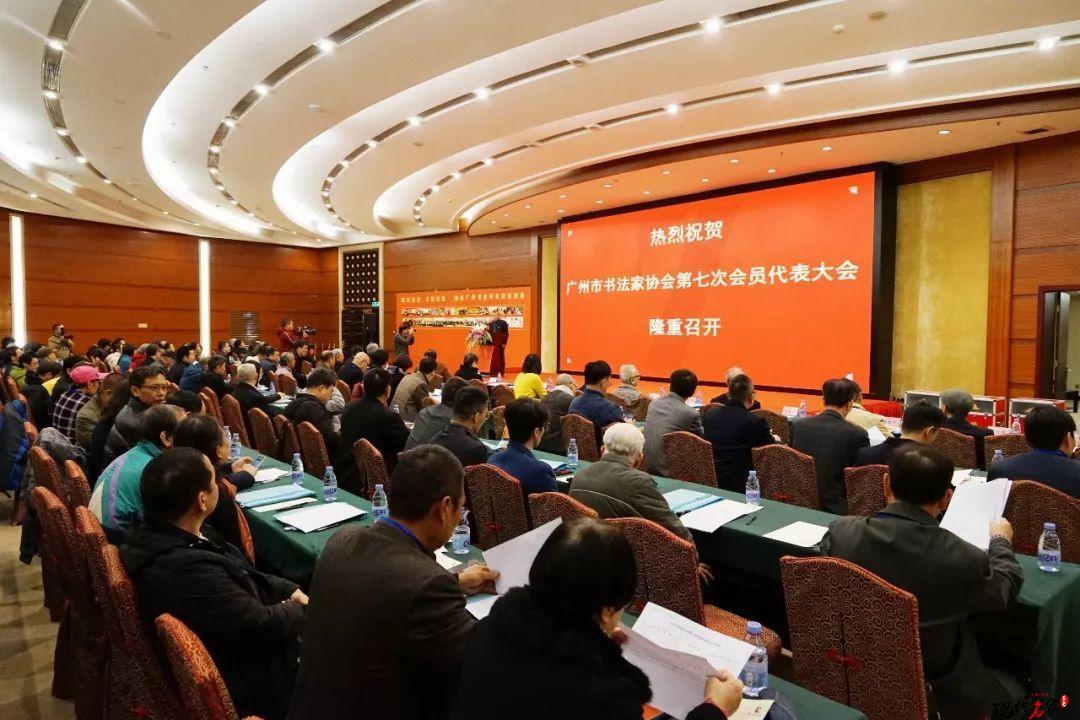 广州市书法家协会-第1张