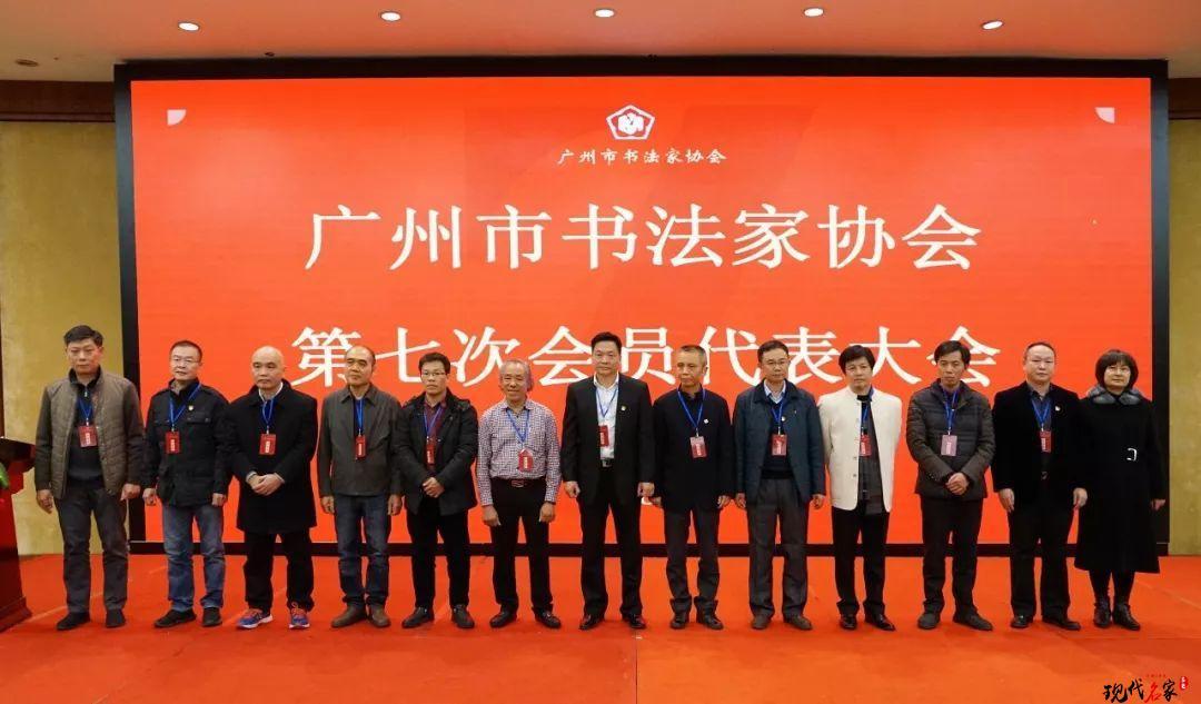 广州市书法家协会-第2张