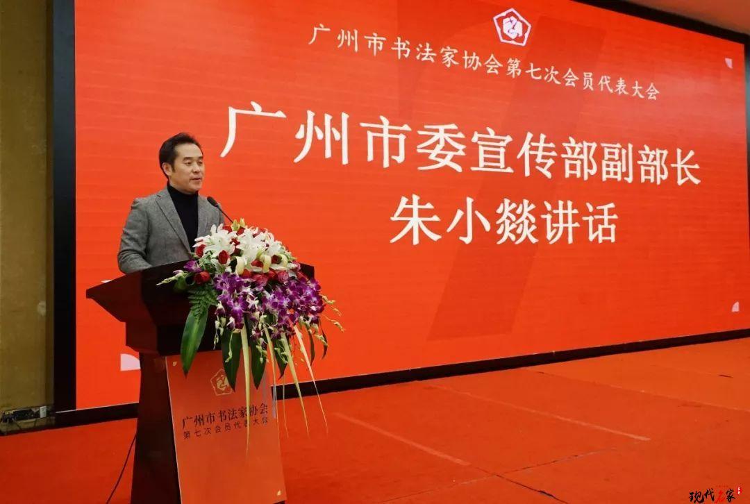广州市书法家协会-第4张