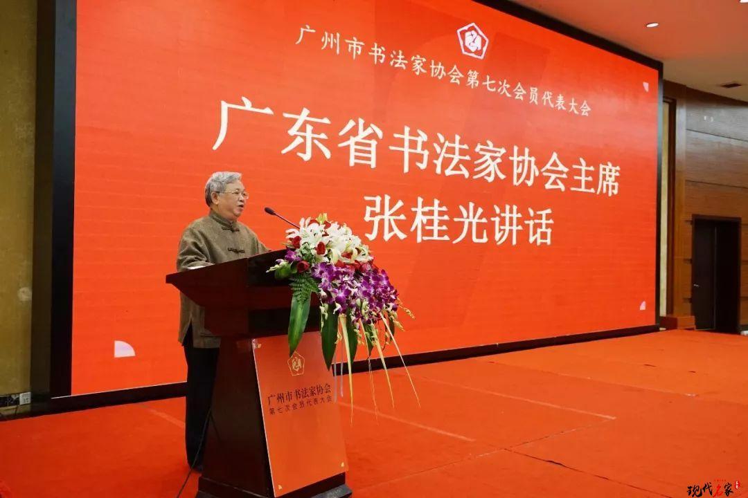 广州市书法家协会-第5张