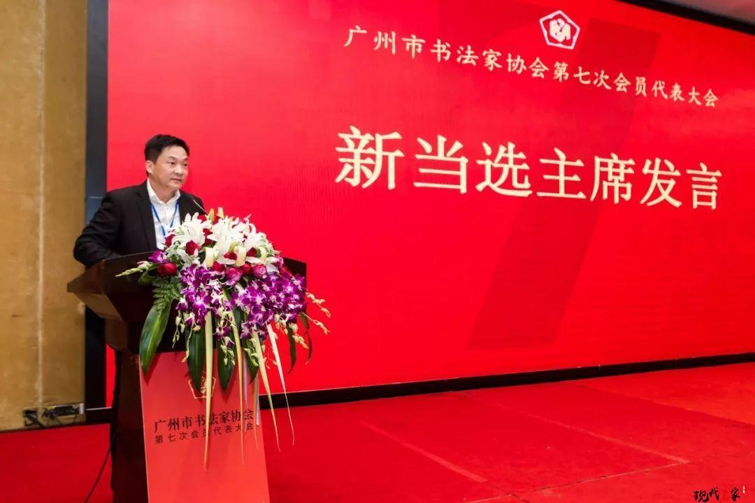 广州市书法家协会-第6张