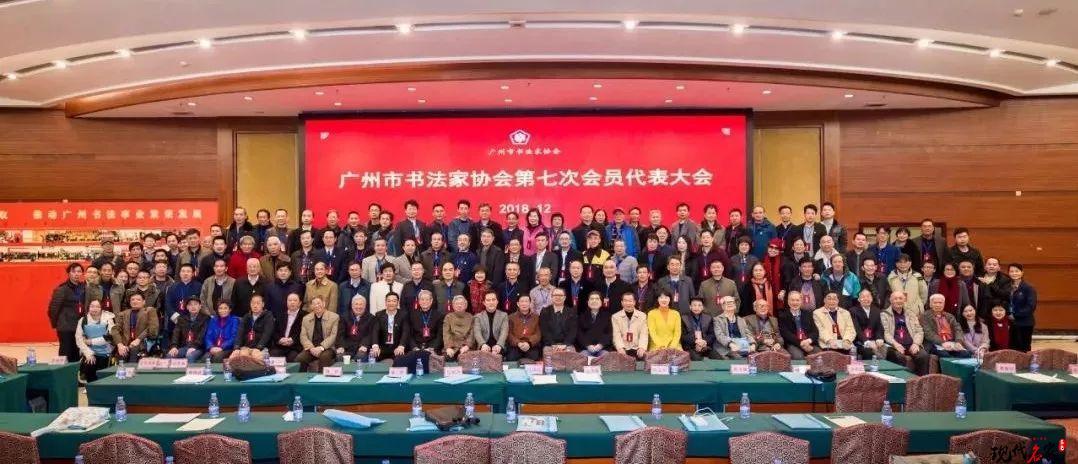 广州市书法家协会-第7张