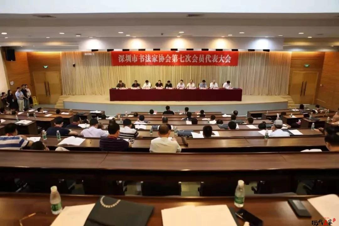 深圳市书法家协会-第1张