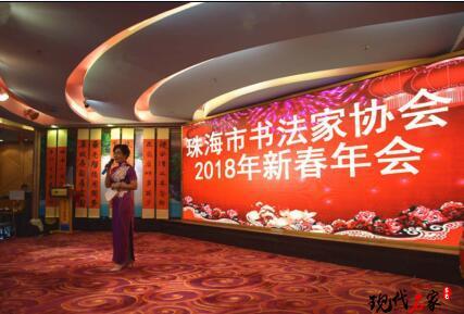珠海市书法家协会-第1张