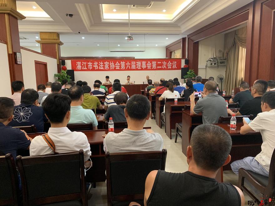 湛江市书法家协会-第1张