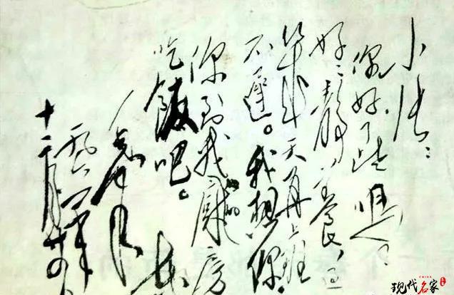 """""""小张,我想你!""""-毛主席亲笔信-第1张"""