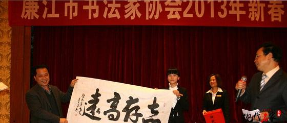廉江市书法家协会
