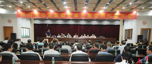 吴川市书法家协会
