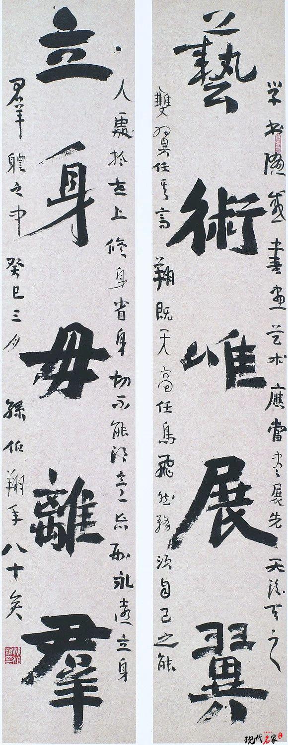 我对汉字的热爱,对书法的发掘是无止境的——孙伯翔-第5张