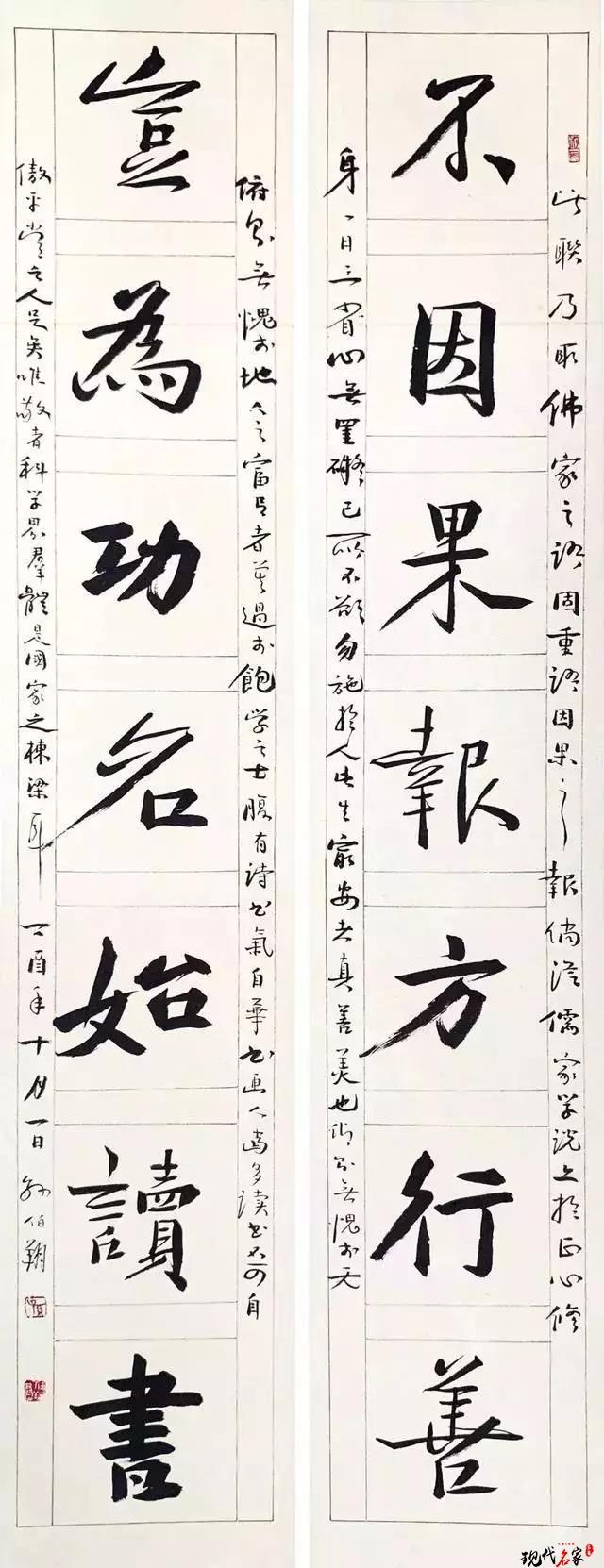 我对汉字的热爱,对书法的发掘是无止境的——孙伯翔-第6张