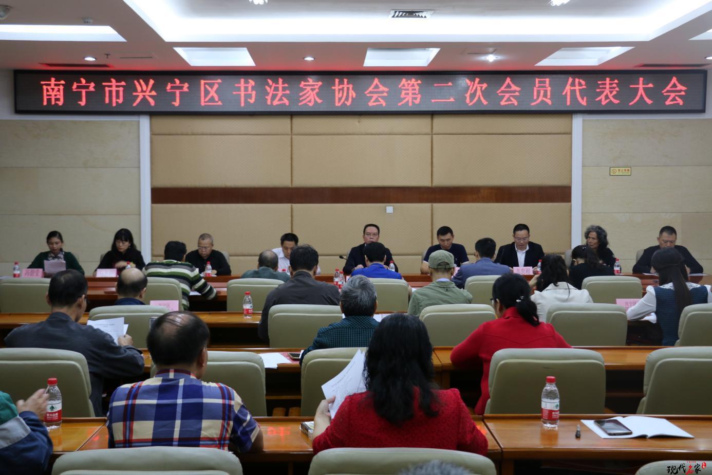 兴宁市书法家协会
