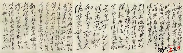 《临兰亭》的揭秘——毛泽东