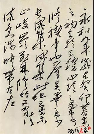 《临兰亭》的揭秘——毛泽东-第2张