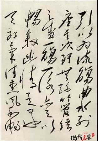《临兰亭》的揭秘——毛泽东-第3张