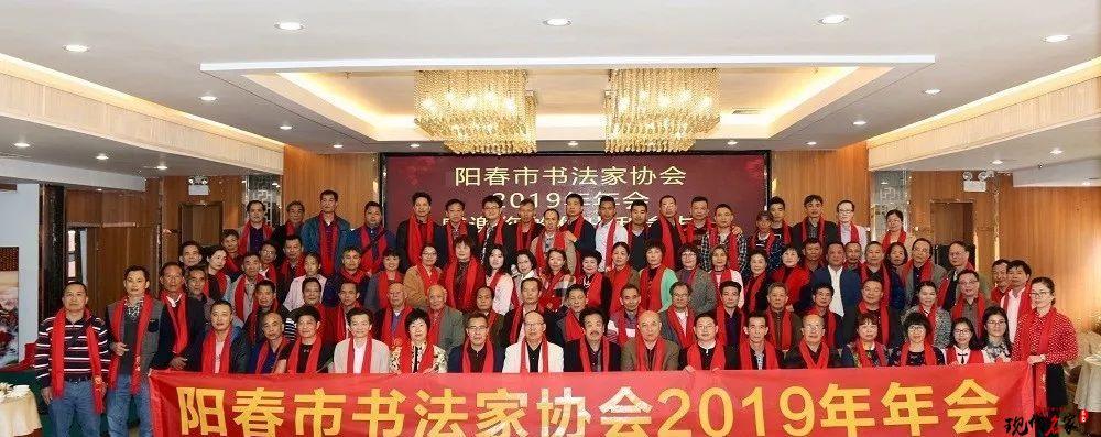 阳春书法家协会