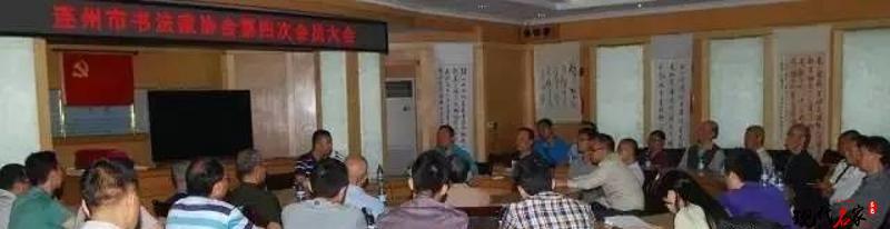 连州市书法家协会