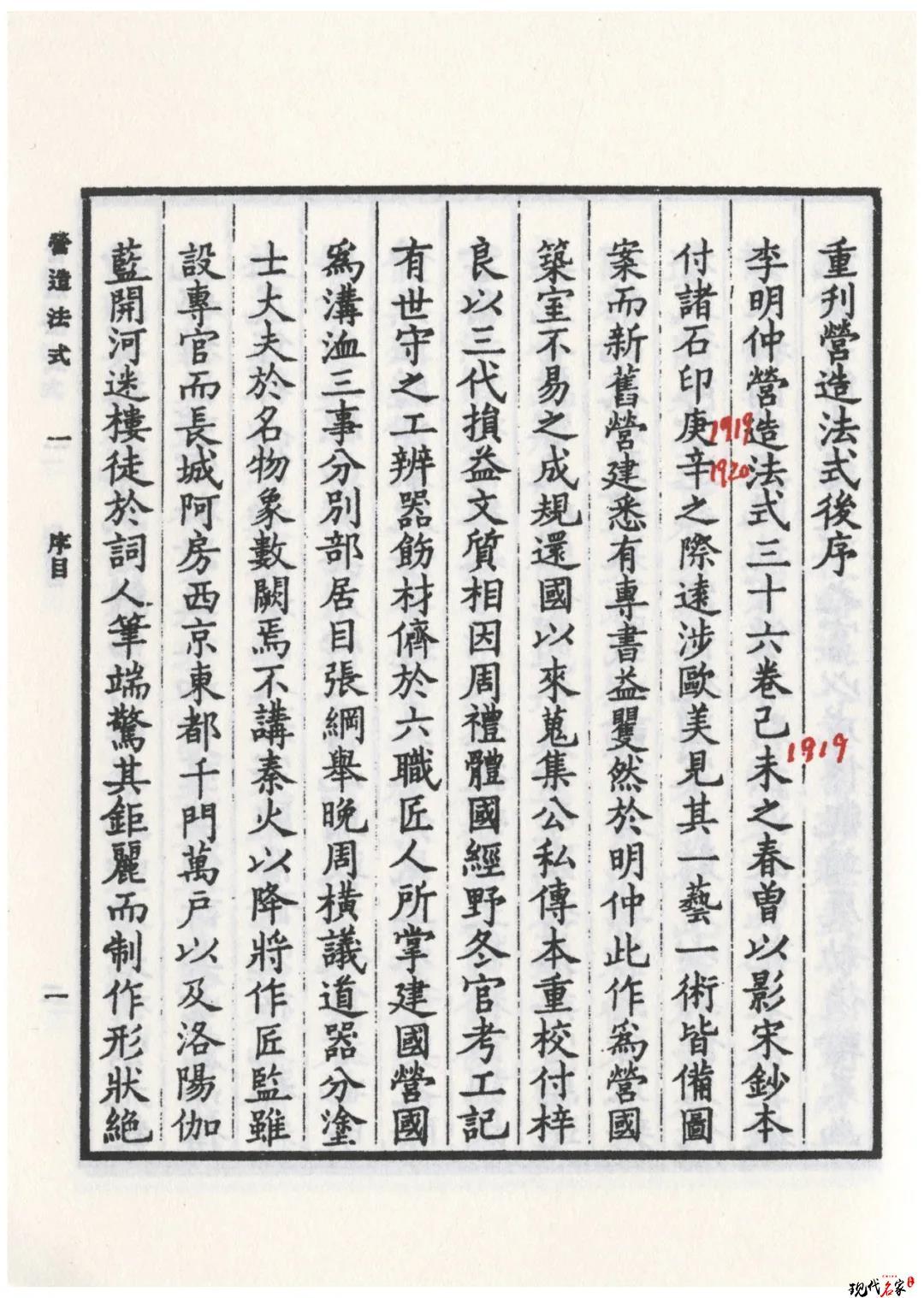 营造法式——研究中国古建-第2张