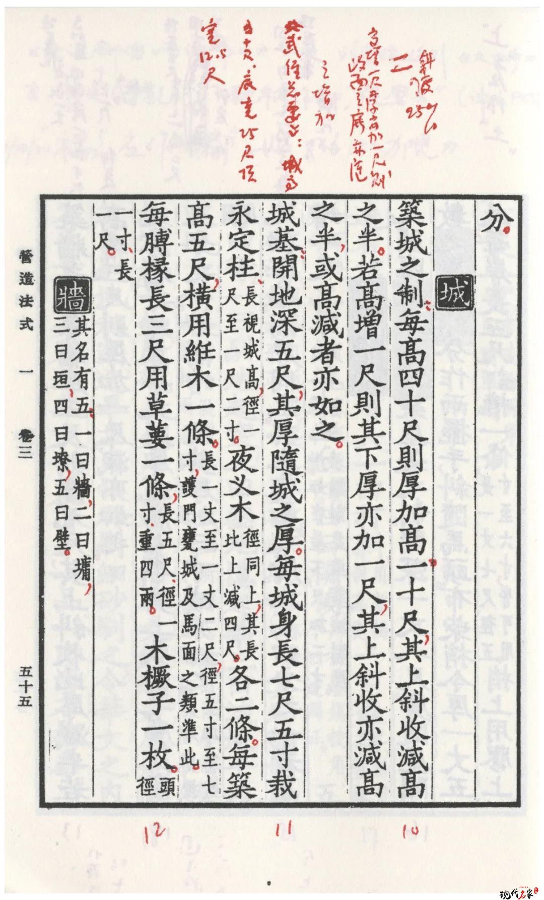 营造法式——研究中国古建-第3张