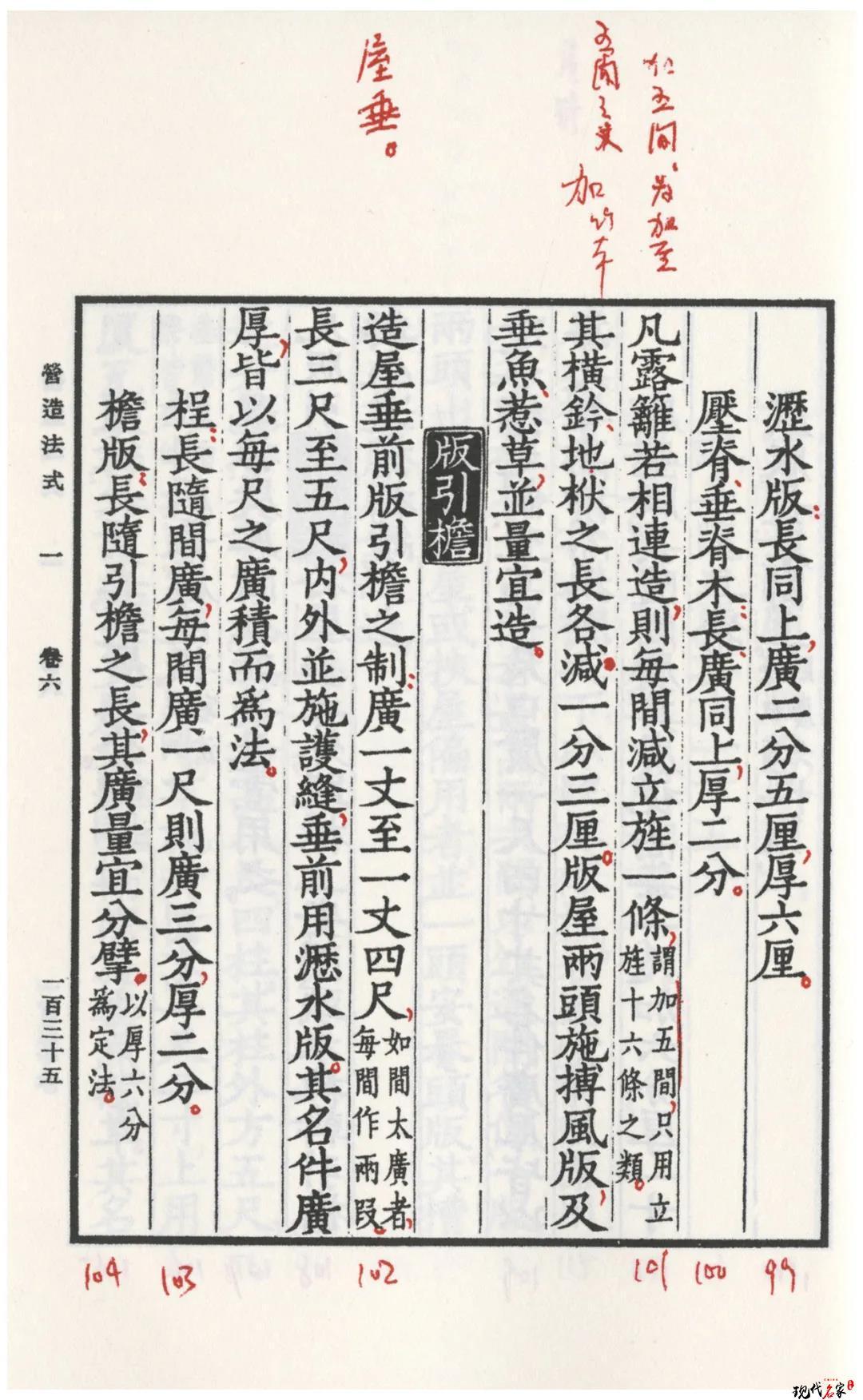 营造法式——研究中国古建-第4张