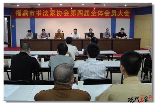 福鼎市书法家协会