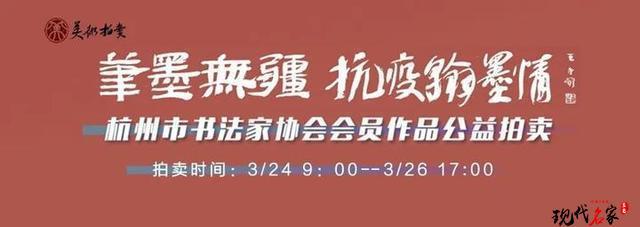 杭州市书法家协会