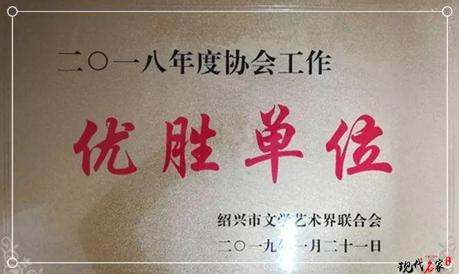 绍兴市书法家协会